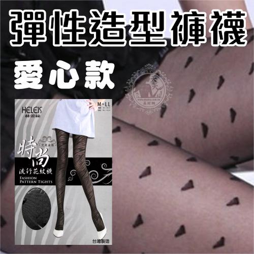 【台灣製造】S203時尚流行花紋褲襪.絲襪-一入(黑色愛心款) [51360]