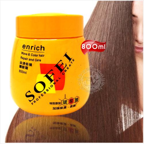 【染透受損髮質】SOFEI舒妃染燙受損護髮霜-800ml(黃) [51516]少量免沖洗!