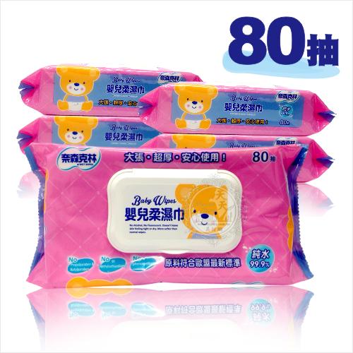 【台灣製造】奈森克林RO逆滲透純水嬰兒柔濕紙巾(80抽) [51517]無酒精.無香精