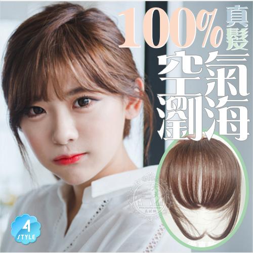 【100%真髮】韓系空氣瀏海!換髮型.遮蓋.增髮(扣式)-單入(四色) [51567]
