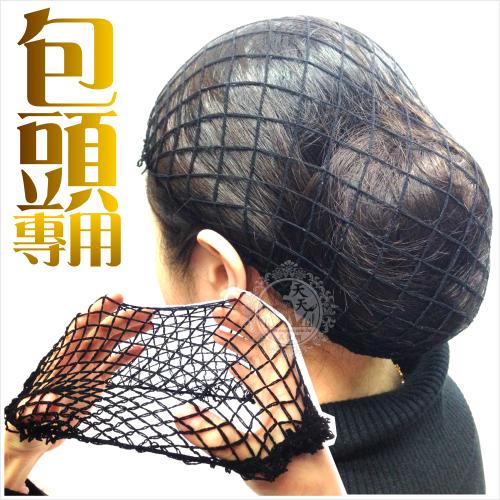 【日本原裝進口】WOOLLY NET包頭專用髮網-單入(茶色) [51686]適合各種頭型