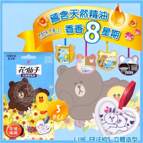 【持續香氛8星期】花仙子卡通衣物香氛袋(3入)-午後暖陽 [51810]