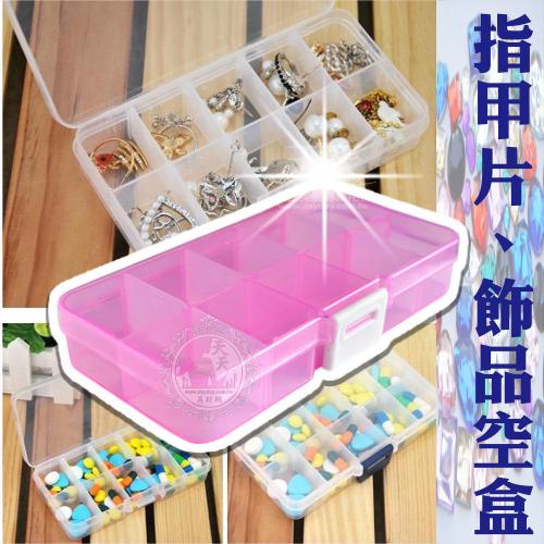 裝指甲片.美甲飾品.手飾.藥品塑膠(10格)萬用可拆式空盒-粉色 [51812]