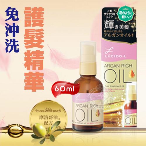 【免沖洗】LUCIDO L摩洛哥護髮精華油-60ml [51880]全天適用.乾燥受損髮