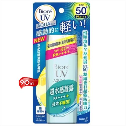 【臉.身體用】BIORE蜜妮SPF50+含水防曬清透水凝露-90ml [51960]妝前隔離霜