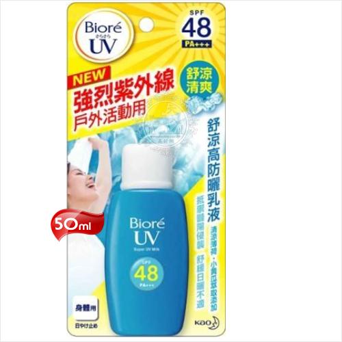 【身體用】BIORE蜜妮SPF48舒涼高防曬乳液-50ml [51961]清爽不黏不泛白