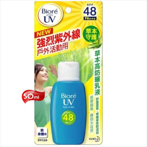 【臉.身體用】BIORE蜜妮SPF48草本高防曬乳液-50ml [51962]檸檬草香