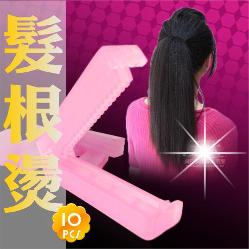 魔髮髮根燙-10支入(髮根專用) [67567]適合頭髮扁塌者
