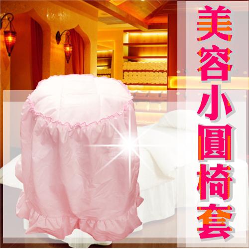 【美容床.指壓床專用款】小圓椅套-單件(一般布)粉色 [79750]台灣製造