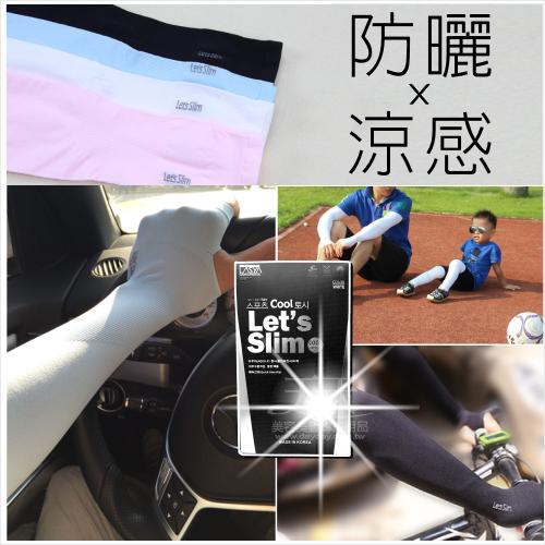 【鐵馬單車路跑開車】韓系!夏季必備防曬遮陽紫外線冰涼感袖套.長版手套(一雙)-6色 [52387]