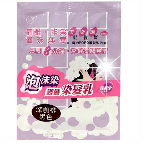 【台灣製】曼珠莎華泡沫染護髮染髮乳(單包)-咖啡色 [19742]
