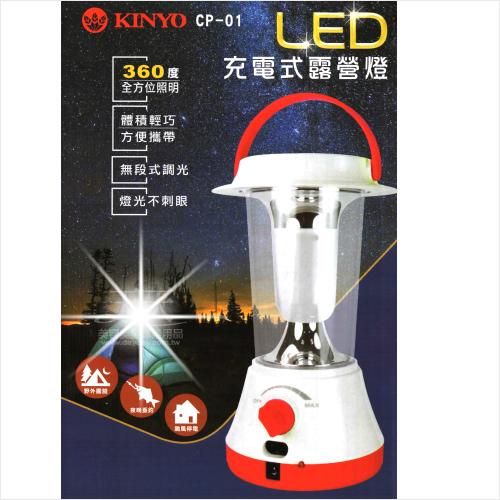【110-240V環球國際電壓】360度全方位照明!LED充電式露營照明燈CP-01 [52124]