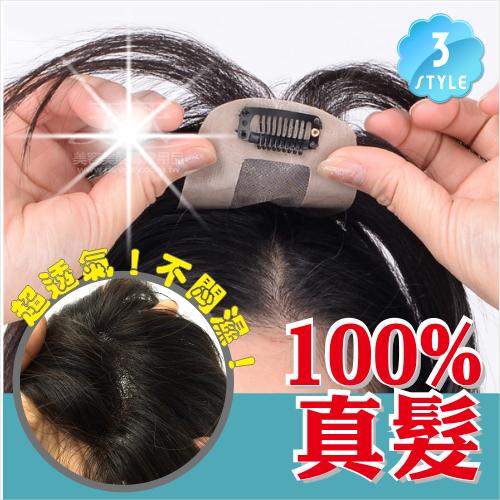 【100%真髮】透氣紗網不悶濕!遮蓋頭頂禿頭扣式髮片(手工編織)-三色 [52430]