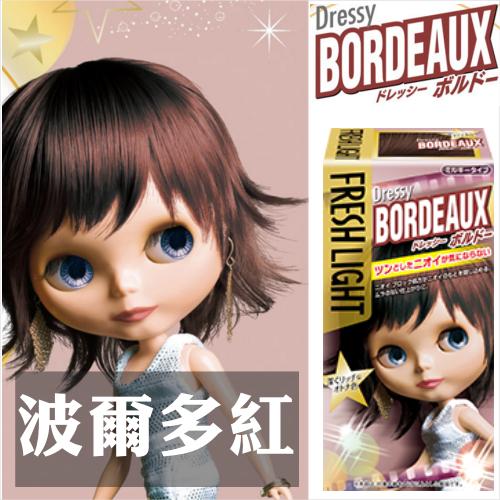 FRESHLIGHT富麗絲染髮系列-波爾多紅 [23928]小布娃娃