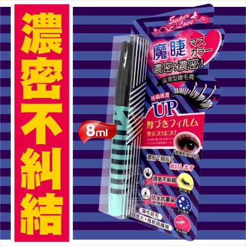 台灣SuperLove魔睫UP濃密!滋潤型睫毛膏-8mL [52743]電眼