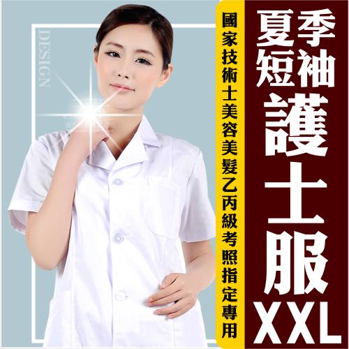 美容醫師護士服--短袖(XXL)美容美髮乙丙級考照專用型 [52755]另售長袖