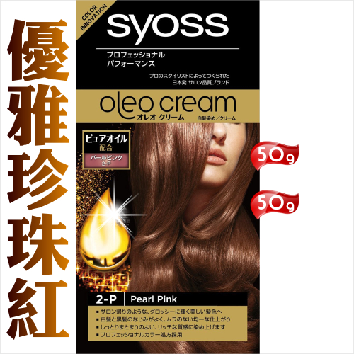 SYOSS絲蘊精油養護染髮系列-50g(2-P優雅珍珠紅) [52981]灰白髮適用