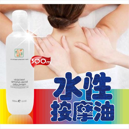 Naitin耐婷 指壓.油壓.芳療護膚水性按摩油-300mL [67688]精油.養生館.泰式按摩