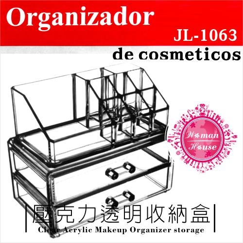 保養化妝品壓克力透明收納盒.置物展示架(單入)JL-1063 [53452]