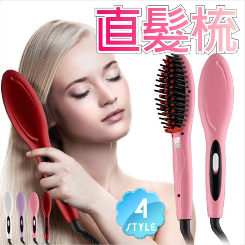 【特價】美麗長髮之好用星.電熱直髮梳.直髮神器-單支(四色) [53560]