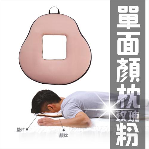 【美容指壓床專用】Prodigy台灣製!顏枕.臉枕(單面)-玫瑰粉 [53637]