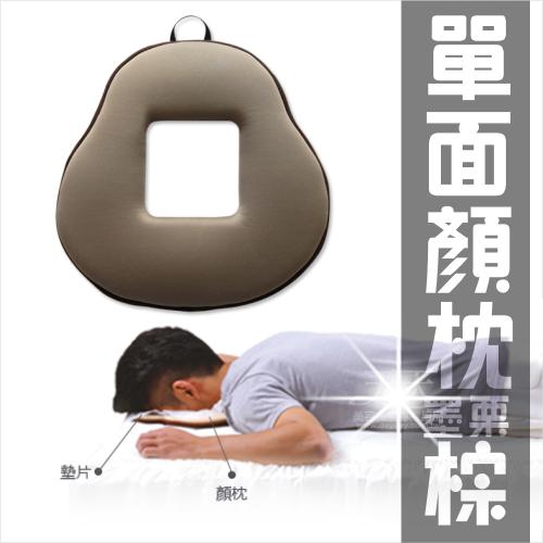 【美容指壓床專用】Prodigy台灣製!顏枕.臉枕(單面)-栗墨棕 [53638]