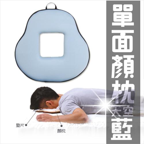【美容指壓床專用】Prodigy台灣製!顏枕.臉枕(單面)-天空藍 [53639]