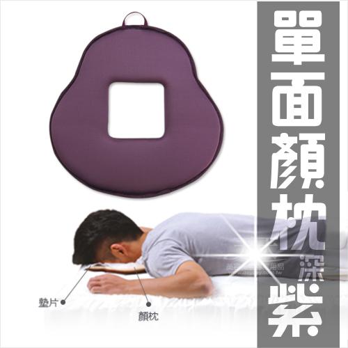 【美容指壓床專用】Prodigy台灣製!顏枕.臉枕(單面)-深紫 [53641]