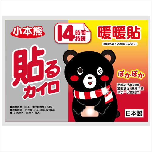 冬季必備!送長輩!日本小本熊貼式暖暖包.暖暖貼-單片 [54092]