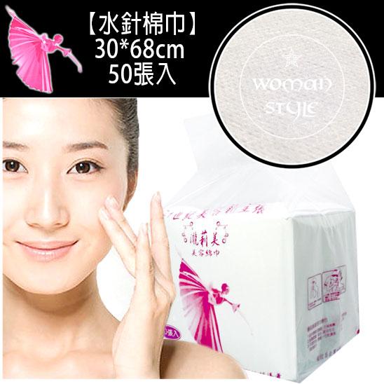 【美容師專用】台灣製造 瀧莉美水針綿巾/洗臉巾30*68cm(紅色洞巾)50張入 [15324]
