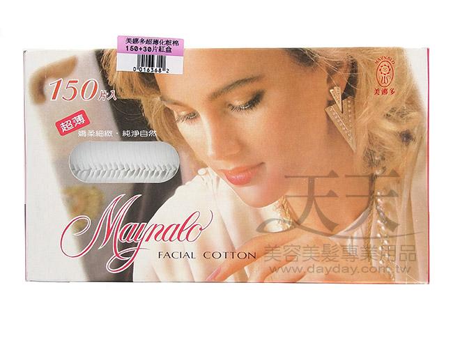 美娜多 超薄化妝棉 150片入紅盒 [16368] ::WOMAN HOUSE::