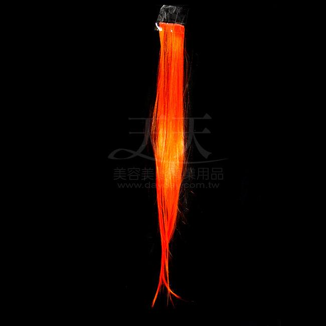 嘉奈兒 挑染髮束單釦--(橘色) [26930] *新娘秘書/造型假髮* ::WOMAN HOUSE::