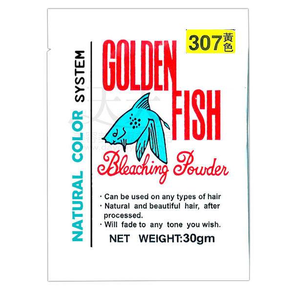 精美 GOLDEN FISH漂粉 307粉黃色 30gm [10546] ::WOMAN HOUSE::