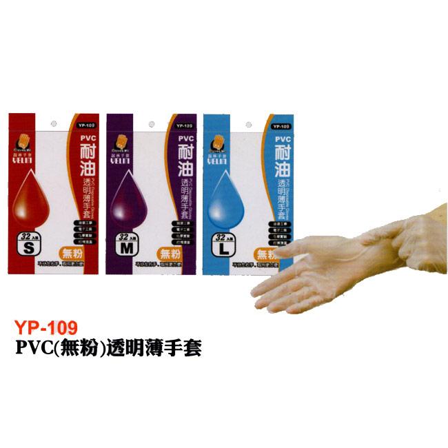誼林 YP-109 PVC無粉手套32入- L [32195] ::WOMAN HOUSE::