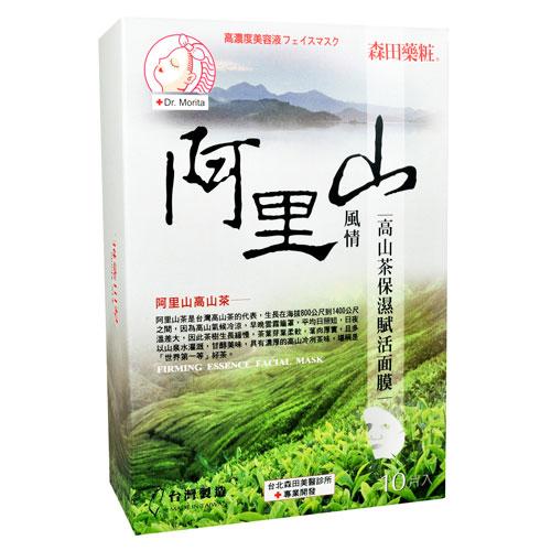 森田藥妝 阿里山高山茶保濕賦活面膜(10片) [34793] ::WOMAN HOUSE::