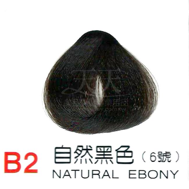 奇靈鳥 二代染髮劑 B2-自然黑色 [39249] ::WOMAN HOUSE::