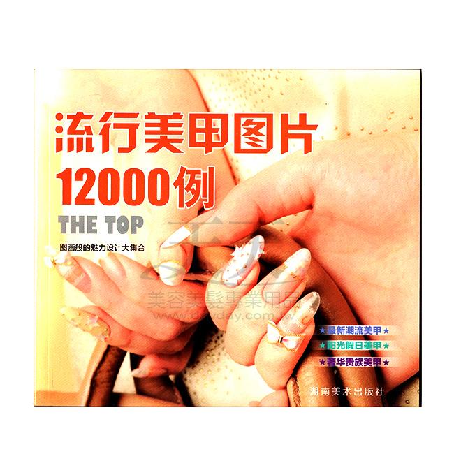 流行美甲彩繪圖片12000範列 [40436] ::WOMAN HOUSE:: 指甲彩繪/美甲師/練習
