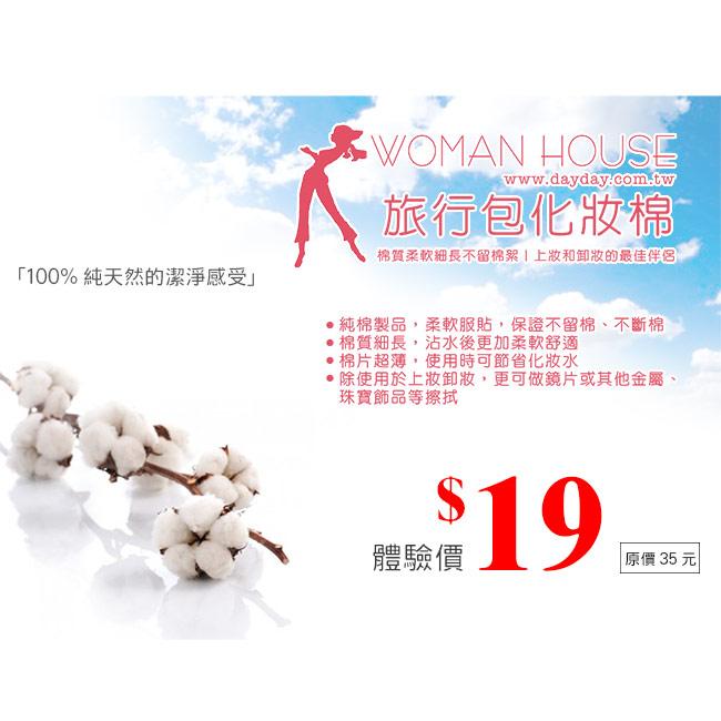 WOMAN HOUSE 旅行包化妝棉 [42463] ::WOMAN HOUSE::