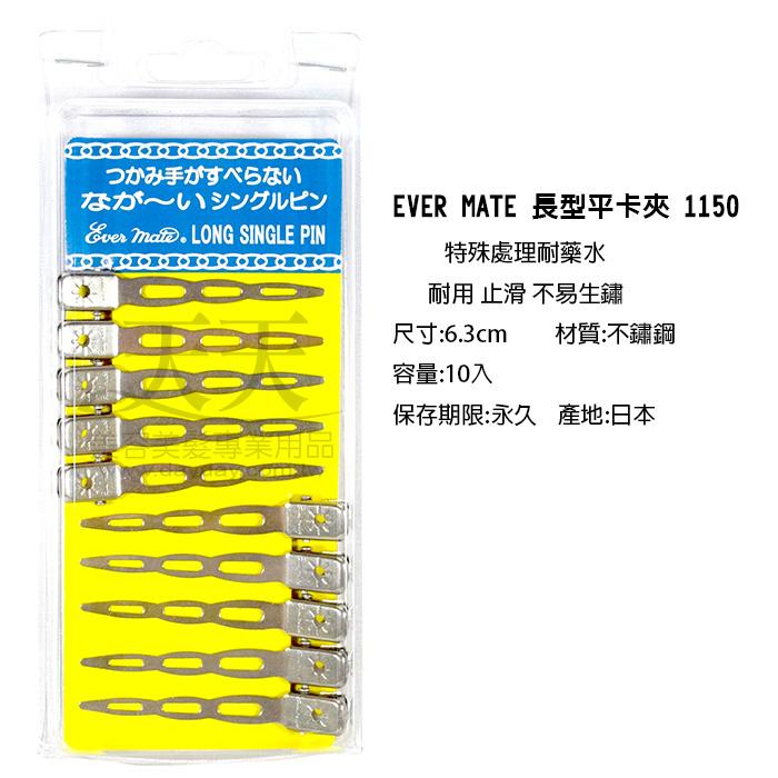 日本原裝EVER MATE長型平卡夾1150 [42987] ::WOMAN HOUSE:: 髮夾 瀏海夾 鴨嘴夾