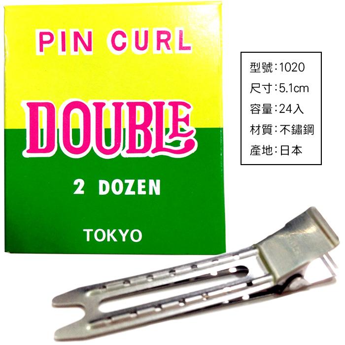 日本DOUBLE 平卡夾(24入) 1020 [43020] ::WOMAN HOUSE:: 沙龍級