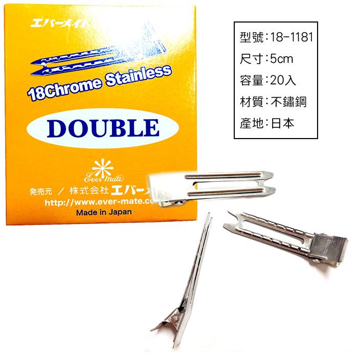 日本DOUBLE平卡夾(20入) 18-1181 [43026] ::WOMAN HOUSE:: 沙龍級