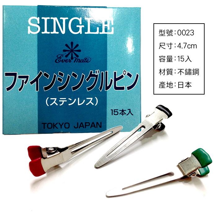 日本SINGLE 平卡夾(15入) 0023 [43027] ::WOMAN HOUSE:: 沙龍級