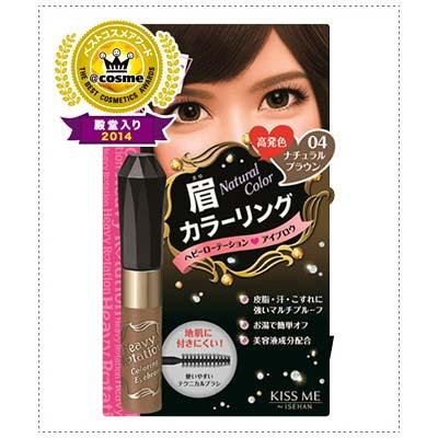 【產地日本】KISS ME奇士美HeavyRotation染眉膏N(#04自然棕色)-8g [44304]