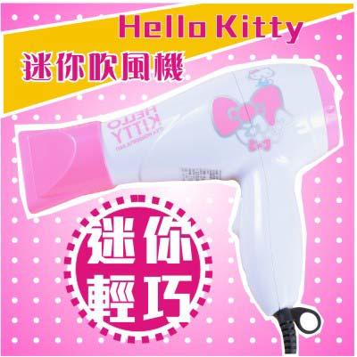 【旅行款國際電壓】Hello Kitty KT-888S迷你吹風機 [45169] ◇美容美髮美甲新秘專業材料◇