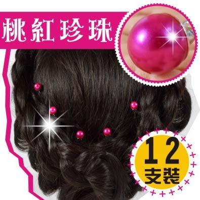 時代魅力新娘髮插25桃紅珍珠-12枝 [45714] ◇美容美髮美甲新秘專業材料◇