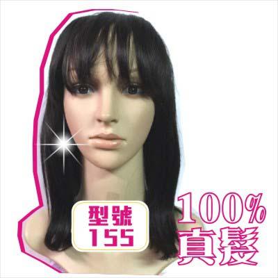 嘉奈兒100%全頂人戴真髮155到耳下 [45885] ◇美容美髮美甲新秘專業材料◇
