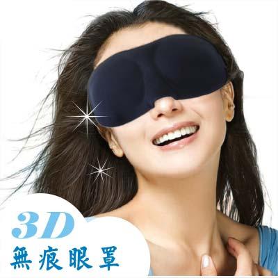 【超熟睡】NM-9590 3D立體無痕眼罩(黑色) [46478]◇美容美髮美甲新秘專業材料◇