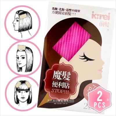 【化妝必備小物】Kirei-me前髮STOP魔髮便利貼 2入-粉 [46546]◇美容美髮美甲新秘專業材料◇