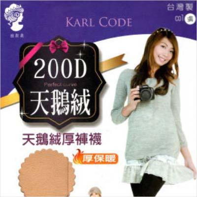 KT-158天鵝絨200D褲襪(一入) [46648]◇美容美髮美甲新秘專業材料◇