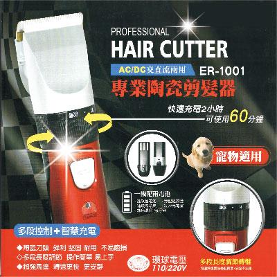 【寵物適用】110-220V國際環球電壓 ER-1001專業陶瓷剪髮器.理髮器.電剪 [47904]另售替換刀頭